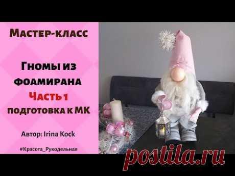 """МК """"Гномы из фоамирана"""".  Подготовка. Часть 1. Мастер Irina Kock"""