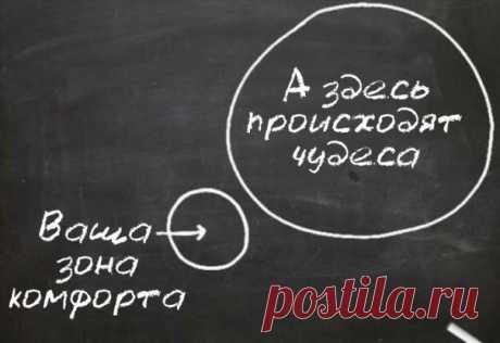 Выход из зоны комфорта - важное условие для личного развития и самореализации / Компоненты успешного человека / Блоги / Личное развитие и самореализация