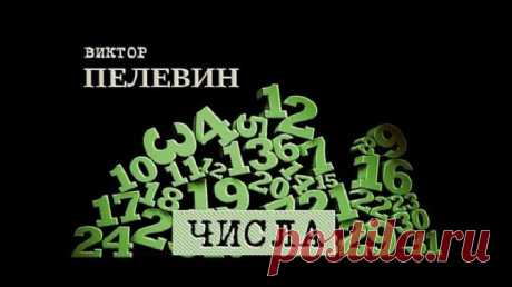 "Виктор Пелевин: ""Числа"" | Аудиокниги, аудиокниги слушать, аудиокниги онлайн, аудиокниги бесплатно"