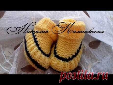 Теплые желтые пинеточки