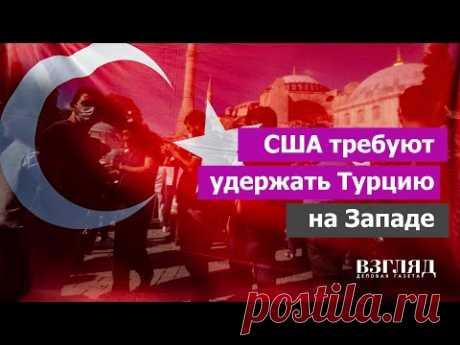 ВЗГЛЯД / ТУРЦИЯ-В мире