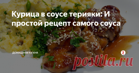 Курица в соусе терияки: И простой рецепт самого соуса