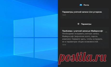 Проблема с учётной записью Майкрософт Windows 10.