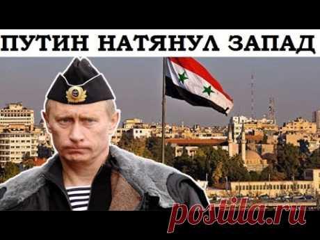ТРИУМФ ПУТИНА. Россия натянула Запад по полной!