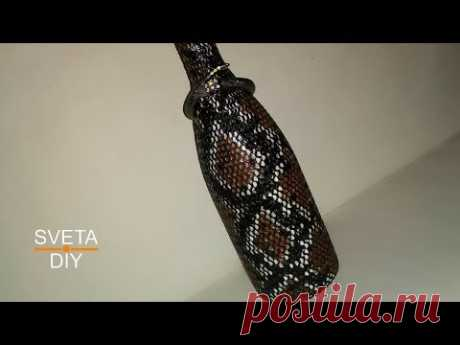 Como hacer la decoración de la botella la imitación de una piel de serpiente fácilmente y las manos simplemente el maestro la clase Sveta DIY