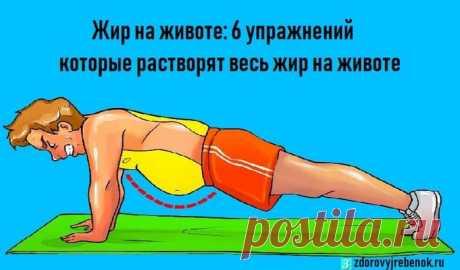 Как убрать жир на животе. Всего 6 упражнений
