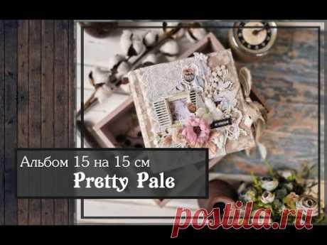 Альбом 15 на 15 см \Pretty Pale\скрапбукинг