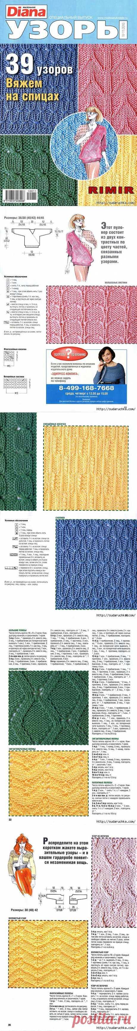"""39 узоров для вязания спицами"""".Журнал по вязанию.."""
