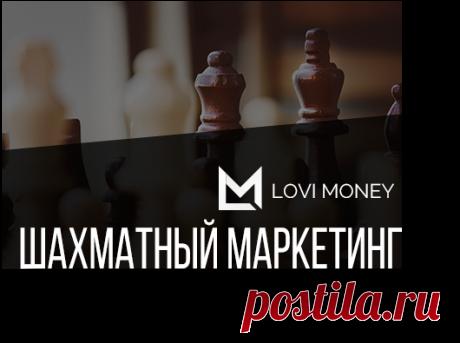 Lovi Money | Официальный сайт