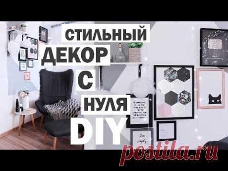 DIY СТИЛЬНЫЙ ДЕКОР КОМНАТЫ * Bubenitta - YouTube