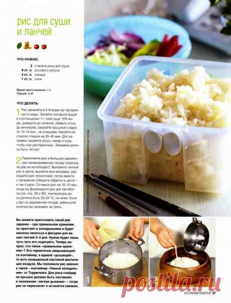 Рис для суши и ланчей