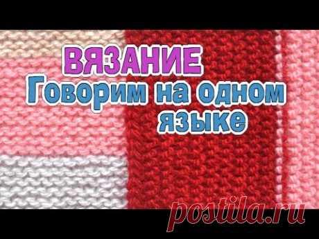 Говорим на родном языке вязания №6 Как связать? Вязание - Говорим на одном языке!