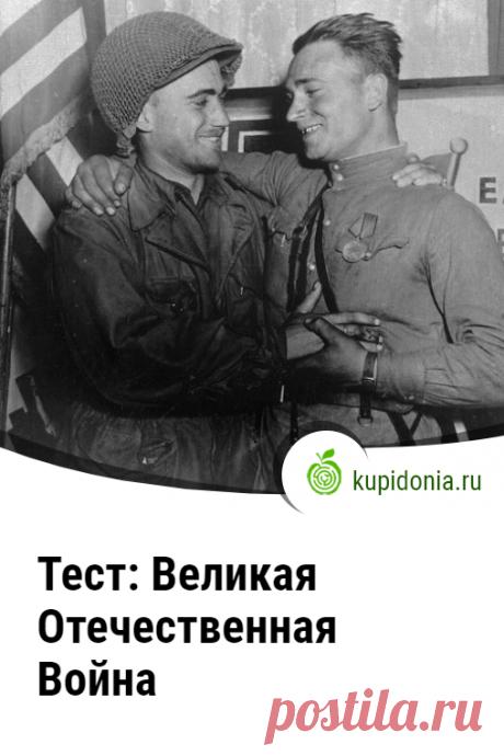 Тест: Великая Отечественная Война. Исторический тест о Великой Отечественной войне. Проверьте свои знания!