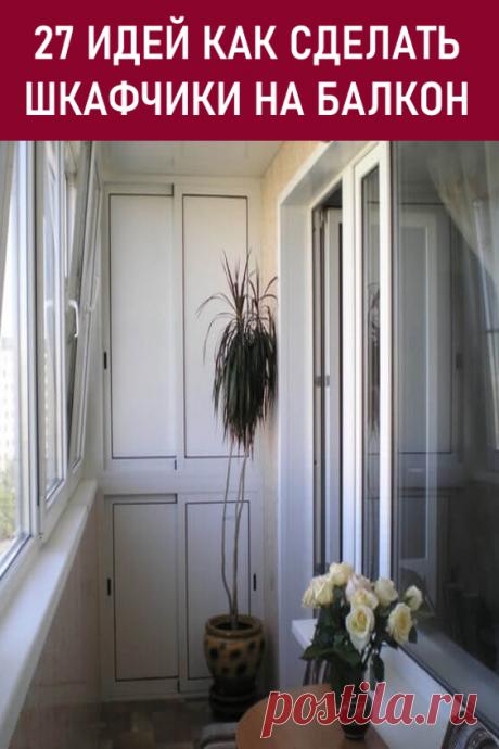 ТОП 27 идей как сделать шкафчики на БАЛКОН. Мастер-Класс. Мебель для балкона/лоджии может ничем особо не отличаться от мебели, которой заставлена квартира. Как правило, это встроенные шкафы, тумбочки, ниши или полки.  #дизайн #интерьер #балкон #шrафчикинабалкон