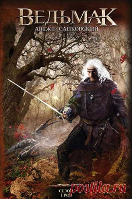 Ведьмак: Сезон гроз, книга [#8] Анджей Сапковский | fantasto.net