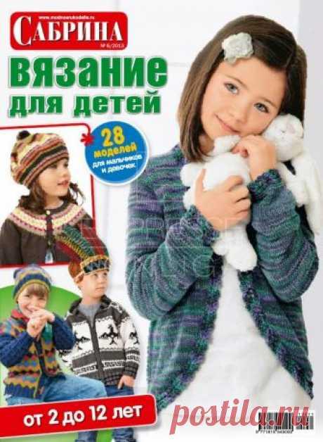 Сабрина №6 2013 Вязание для детей От 2 до 12 лет