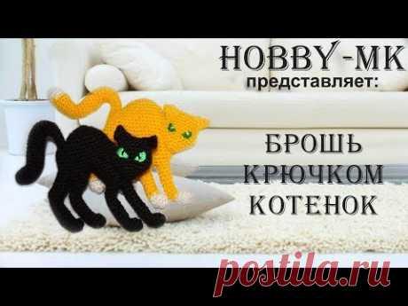 Брошь котенок крючком ч.2 (авторский МК Светланы Кононенко)