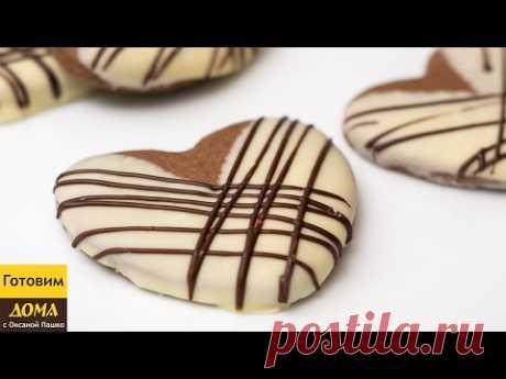Печенье Сердечки.  Домашнее песочное печенье в шоколаде.