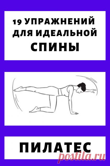Пилатес: 19 упражнений для идеальной спины Пилатес для спины — 19 простых упражнений. А вы знали, что Пилатес — это человек? Я — нет. Йозеф Пилатес, изобретатель собственной системы физических упражнений, считал, что можно быть стариком в 30 и молодым в 60, потому что каждый человек молод ровно настолько, насколько гибок его позвоночник. Он занимался по собственной системе и прожил долгую и здоровую жизнь, хотя в детстве был хилым и слабым.