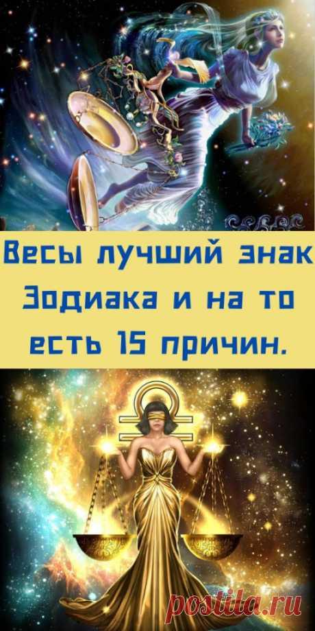 Весы лучший знак Зодиака и на то есть 15 причин. - likemi.ru