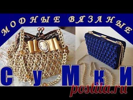 МОДНЫЕ ВЯЗАНЫЕ СУМКИ ДЛЯ СТИЛЬНЫХ ЖЕНЩИН. FASHIONABLE KNITTED BAGS FOR STYLISH WOMEN