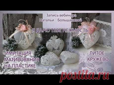 Наталья Большакова декупаж МК Webinar Новогодние игрушки« Я дарю тебе нежность» - YouTube