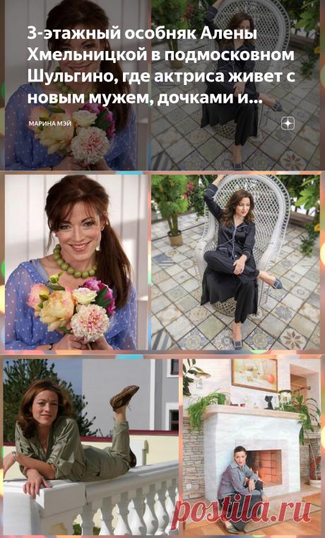 3-этажный особняк Алены Хмельницкой в подмосковном Шульгино, где актриса живет с новым мужем, дочками и родителями | Марина Мэй | Яндекс Дзен
