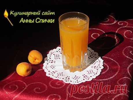 Сок из абрикос на зиму - Кулинарный сайт Анны Спички
