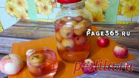 Компот из яблок на зиму - рецепт