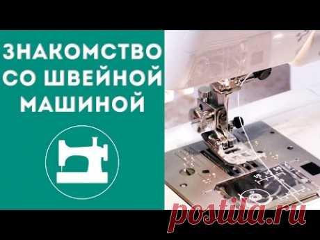 Знакомство со швейной машиной - YouTube