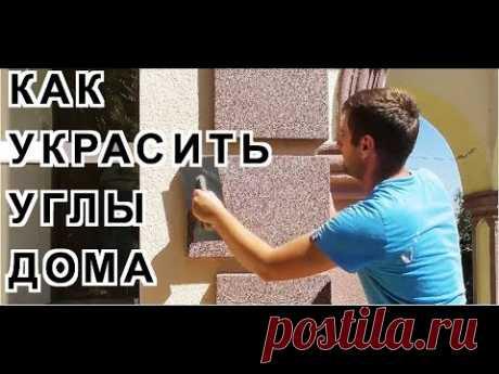 (3) Как украсить углы дома декоративными элементами из пенопласта - YouTube