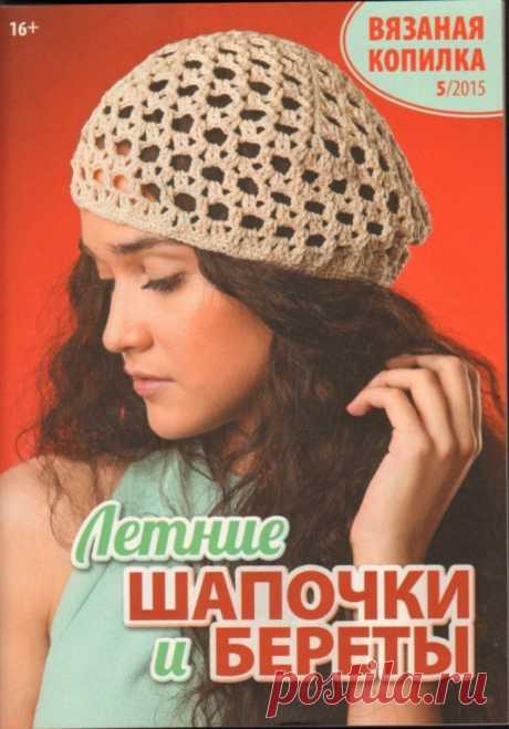Вязаная копилка №5 2015 Летние шапочки и береты