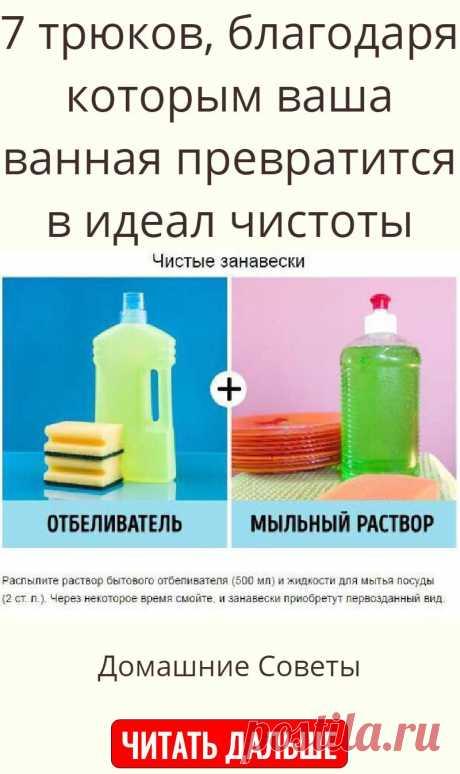 7 трюков, благодаря которым ваша ванная превратится в идеал чистоты