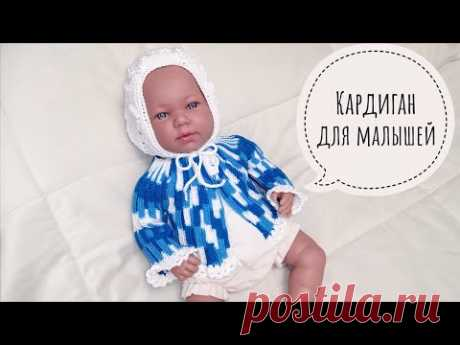 Кардиган для малышей//Поперечное вязание//Кардиган крючком//Кофточка для новорожденных//