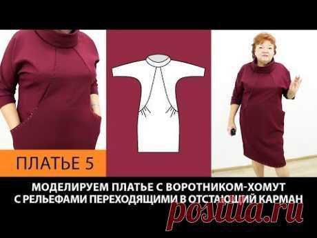 Платье с воротником хомут с рельефами и отстающими карманами на основе платья без выкройки Платье 5