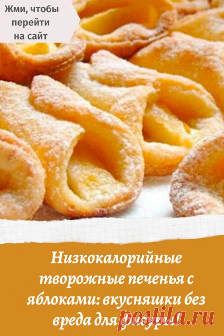 Низкокалорийные творожные печенья с яблоками: вкусняшки без вреда для фигуры!
