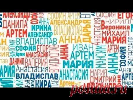 (47) ВЫБОР ИМЕНИ - YouTube