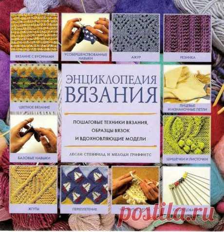 Легендарная книга, по которой многие из нас учились. ЭНЦИКЛОПЕДИЯ ВЯЗАНИЯ. Пошаговые техники вязания, образцы вязок и многое другое