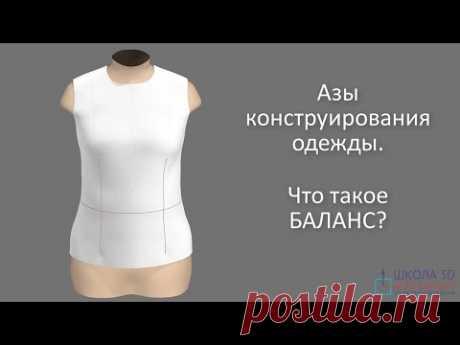 Азы конструирования одежды. Что такое баланс?