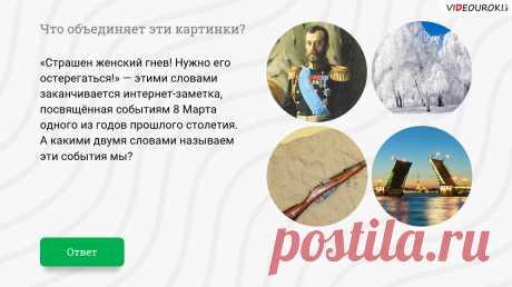 Новая интерактивная игра к Международному женскому дню «Логика»