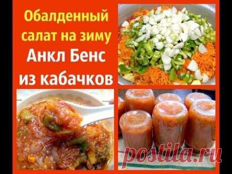Анкл Бенс из кабачков.Обалденно вкусный салат на зиму.