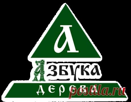 Ольха: описание и свойства материала. купить изделия из ольхи в Новосибирске – Азбука дерева