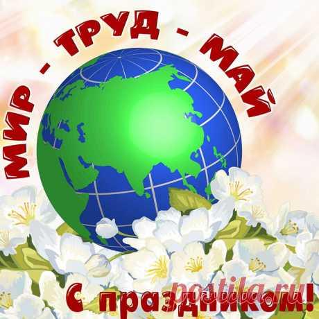 Открытка - Картинка с цветами и планетой к празднику Труда и Мира