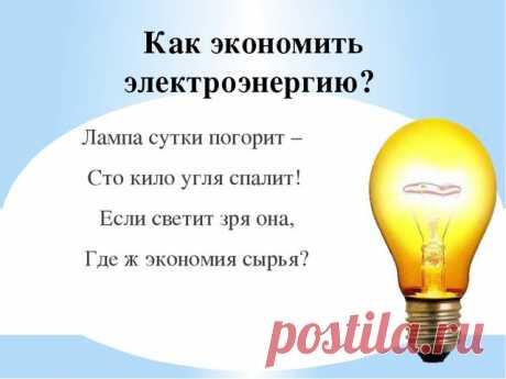 Как сэкономить электричество - практичные советы » Женский Мир