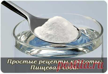 Простые рецепты красоты: Пищевая сода.