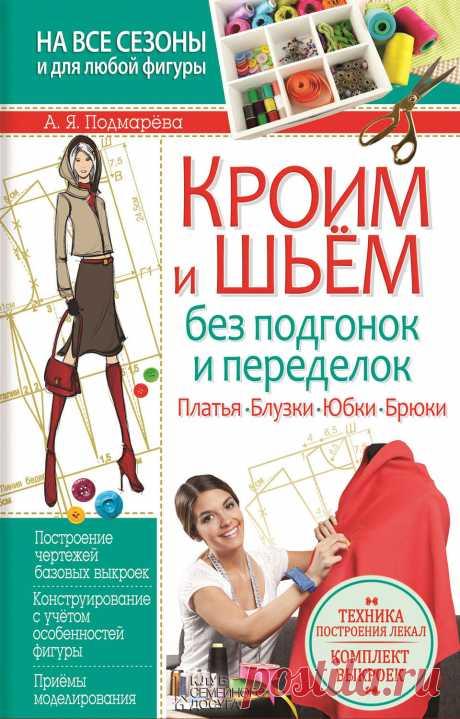 Кроим и шьем без подгонок и переделок. Платья, блузки, юбки, брюки – Анна Подмарёва.