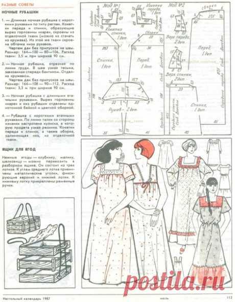 Ночная рубашка, чертежи двух моделей , 1987 год , размеры 50 и 54 ! #ночнушка #винтаж #для_дома #кокетка #хлопок #выкройка@sew_room #большие_размеры