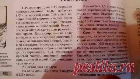 ОВЕС В ШЕЛУХЕ - ВЕЛИКИЙ ОЧИСТИТЕЛЬ ПЕЧЕНИ, ПОЧЕК, СЕЛЕЗЕНКИ (КРОВИ)!!! Очищ