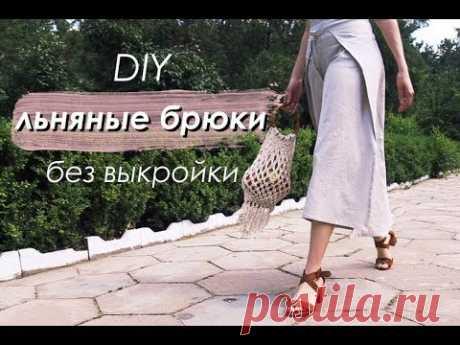 DIY Брюки из льна БЕЗ ВЫКРОЙКИ / DIY Linen TROUSERS