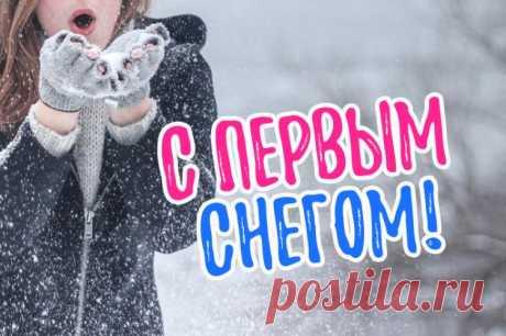 Картинки с первым снегом, красивые и прикольные картинки и открытки с надписью «С первым снегом»